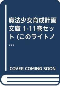 【中古】魔法少女育成計画 文庫 1-11巻セット (このライトノベルがすごい!文庫)