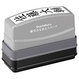 【中古】シヤチハタ 慶弔おなまえスタンプ メールオーダー式