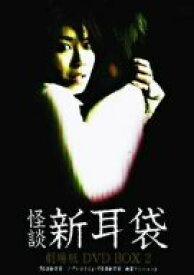 【中古】怪談新耳袋 劇場版 DVD BOX 2