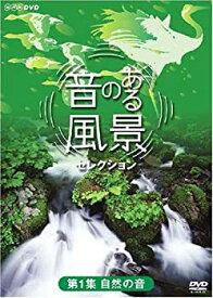 【中古】音のある風景 セレクション 第1集 《自然の音》 [DVD]