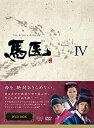 【中古】馬医 DVD BOX IV