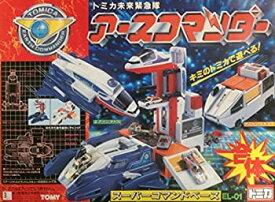 【中古】トミカ未来緊急隊アースコマンダー スーパーコマンドベース