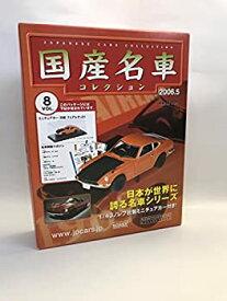 【中古】国産名車コレクション 8日本が世界に誇る名車シリーズ vol.8 日産 フェアレディZ 2006年発売 ミニチュアカー トミカ tomica アシェット