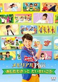 【中古】NHK おかあさんといっしょ メモリアルPlus プラス あしたもきっと だいせいこう [レンタル落ち]