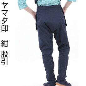 股引き 祭り用品 紺股引 大人【新製品ヤマタ印 紺股引 M〜Lサイズ】