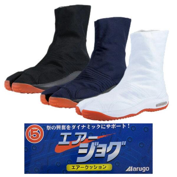 地下足袋 【おまけ付♪ エアージョグ エアジョグ 【白 藍(紺) 黒】 6枚コハゼ 22.5cm〜28cm】