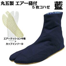 地下足袋 【丸五製】 祭りたび エアー縫付 藍色 5枚コハゼ 22.5〜29cm 送料無料