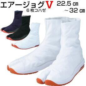 エアージョグV エアジョグV おまけの靴下付 ファイブ 白 藍(紺) 黒 6枚コハゼ 22.5cm〜32cm 丸五 新製品 地下足袋