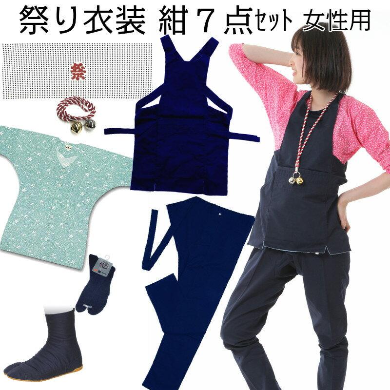 【あす楽】 お祭り衣装 女性用 紺色 7点セット S〜Lサイズ 【送料無料】