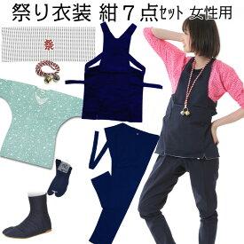 お祭り衣装 【あす楽】 祭り衣装 祭り用品 女性用 紺色 7点セット 【送料無料】
