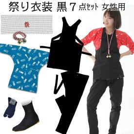 祭り 衣装 セット お祭り衣装 祭り用品 女性用 黒色 7点セット【送料無料】