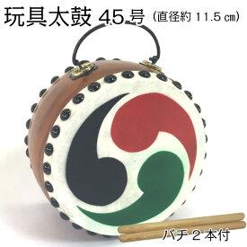 玩具太鼓 平松胴巴皮 45号(直径約11.5cm) バチ2本付き 平太鼓 和太鼓