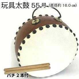 玩具太鼓 平松胴白皮 55号(直径約16.0cm) バチ2本付き 平太鼓 和太鼓
