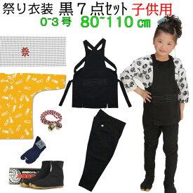 祭り衣装 子供 【あす楽】お祭り衣装 子供用 黒色 7点セット0〜3号 【送料無料】 祭り用品