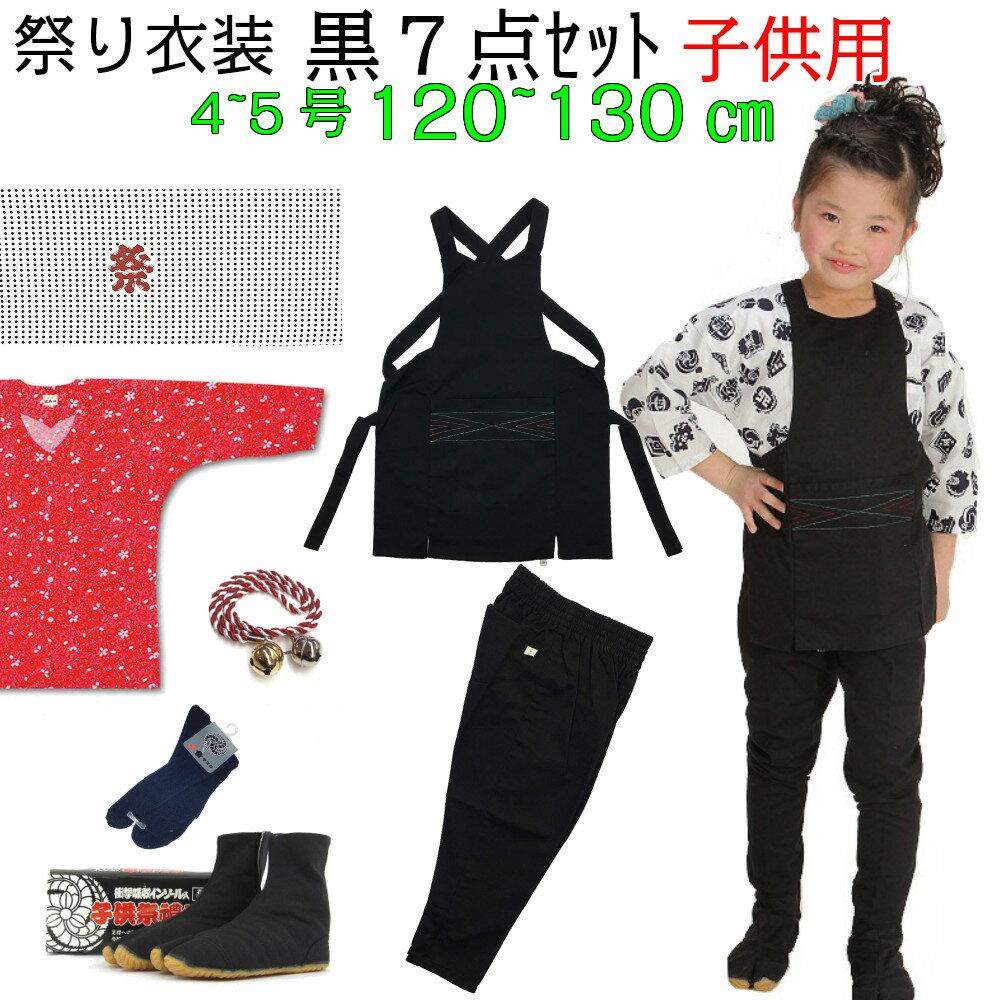 【あす楽】 お祭り衣装 子供用 黒色 7点セット 4〜5号 【送料無料】