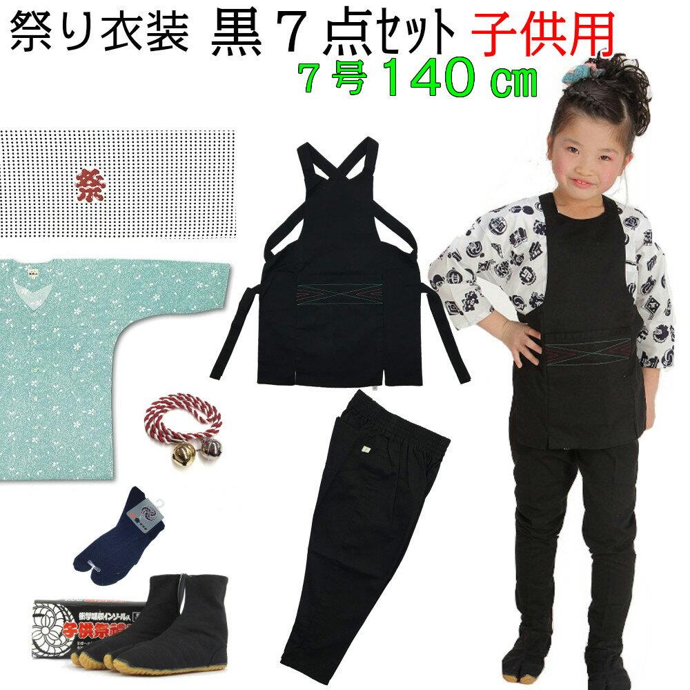 【あす楽】 お祭り衣装 子供用 黒色 7点セット 7号 【送料無料】