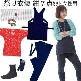 お祭りセット 【あす楽】 祭り用品 お祭り衣装 女性用 紺色 7点セット 【送料無料】