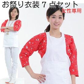 【あす楽】 お祭り衣装 祭り用品 女性用 白色 7点セット