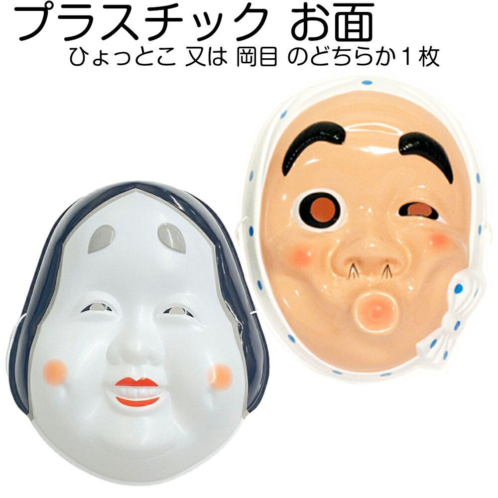 お面 ひょっとこ 祭り用品 プラスチック お面 [ おかめ ] [ ひょっとこ ] 日本製