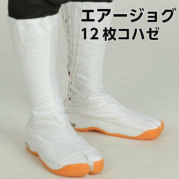 地下足袋 【エアジョグ エアージョグ(白・黒 12枚コハゼ) サイズ22.5cm〜28cm】