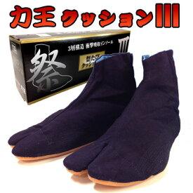 地下足袋 【藍染祭足袋 クッション3(スリー) (5枚コハゼ) 23cm〜28cm】
