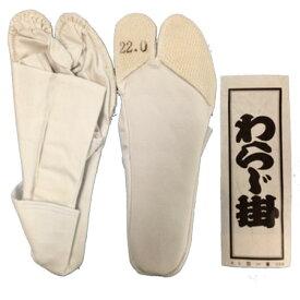 わらじ掛け【草鞋専用足袋】 22〜27cm 白