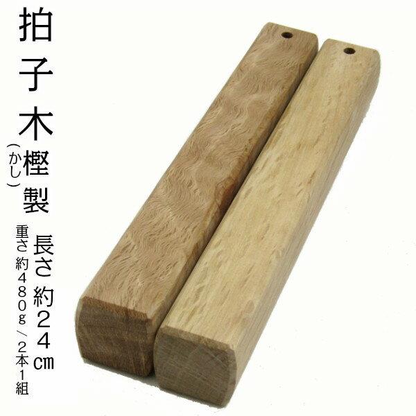 拍子木 ひょうしぎ [ 樫製 ] 24×3.5×3.5cm