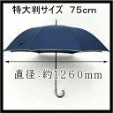 [特大判傘]75cm サイズ 軽量 無地 ジャンプ式 紳士長傘[グラスファイバー]【送料無料 一部地域を除く】ギフト