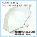 【晴雨兼用傘】50cm8本骨紫外線99%カット・遮光率99.99%以上シルバーコーティング加工レース