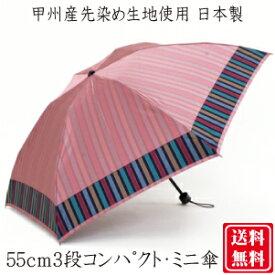 【送料無料】[甲州先染め]裾ストライプ柄 55cm 6本骨 3段コンパクトミニ傘 婦人傘 国産品 [日本製]