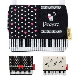 Pianoline ポケットポーチ 移動ポケット(ピアノ柄/鍵盤柄)キッズ 女の子用 猫 ネコ 通学 通園【有料名入れ可】