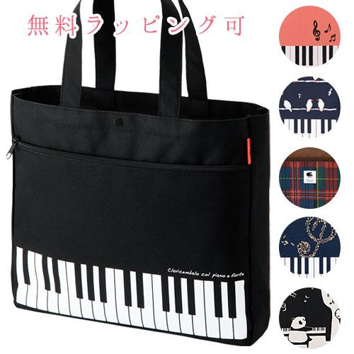 ラッピング可【Pianoline】ピアノ レッスンバッグ ファスナーポケット付き (鍵盤柄) 女の子・男の子 トートバッグ【名入れ可】発表会記念品