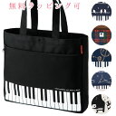 Pianoline ピアノ レッスンバッグ ファスナーポケット付き (鍵盤柄) 女の子・男の子 トートバッグ【有料名入れ可】…