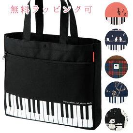 Pianoline ピアノ レッスンバッグ ファスナーポケット付き (鍵盤柄) 女の子・男の子 トートバッグ【有料名入れ可】発表会記念品