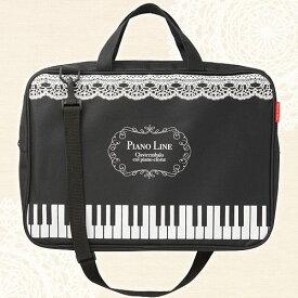 【在庫限り】Pianoline ショルダーレッスントートバッグ(レース&鍵盤柄)