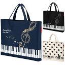 Pianoline シンプルピアノレッスンバッグ(鍵盤柄)