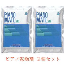 ピアノメイトVIP防錆・防虫剤 2個セット(シングルアルミパック)MS-16【楽器用乾燥剤・湿度調整剤】