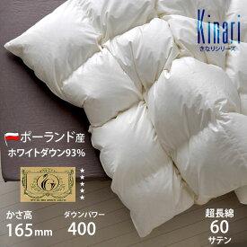 羽毛布団 シングル きなり ポーランド ダウン93% ダウンパワー400cm3/g ロイヤルゴールドラベル 国内洗浄 パワーアップ加工 立体キルト 超長綿 60サテン 日本製