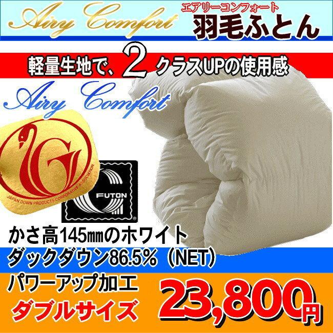 羽毛布団 羽毛ふとん 軽量生地 エアリーコンフォート ニューゴールド ダウン85% かさ高145mm 日本製きなり羽毛布団 ニューゴールドラベル ダブルサイズ