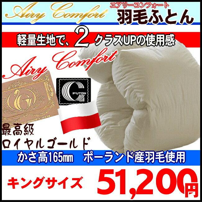 ダウン90%日本製きなり羽毛布団ロイヤルゴールドラベル付 キングサイズ パワーアップ加工 国内洗浄 超軽量生地使用で2クラスアップ あす楽対応
