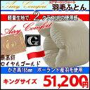 ダウン90%日本製きなり羽毛布団ロイヤルゴールドラベル付 キングサイズ パワーアップ加工 国内洗浄 超軽量生地使用で2クラスアップ …