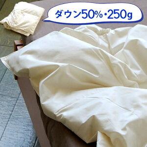 キナリウォッシャブルダウンケットダウン50%/250g入り洗えるダウンケットウォッシャブル羽毛肌掛ふとんシングルサイズ532P19Apr16