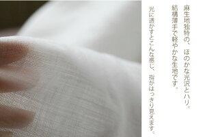 麻敷きふとんカバー麻100%(ラミー)シングルサイズさらっさら涼感敷布ニッケ蒸し暑い日本の夏にさっぱりと心地よい麻天然繊維の中で最も涼しい繊維天然のひんやり感肌に触れた清涼感は抜群毎日の洗濯にも強く乾きも早い【RCP】