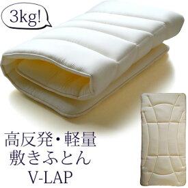 テイジン V-lap&エルゴノミックス軽量敷ふとん 体圧分散・通気性に優れたテイジンV-lapを4層使用したおめざめオリジナル 高機能敷き布団 ダブル