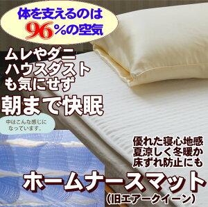 空気の上で寝てみませんかムレずに爽快96%が空気です『風が通る』ホームナースマット(エアークイーン)体圧分散マットレス敷きパッド(立体4層タイプ)通気性抜群で夏は涼しく冬暖か♪床ずれ防止に自信丸洗いOK!ダニ対策シングルサイズ94cm×200cm