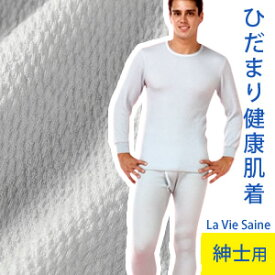 ひだまり健康肌着「ラビセーヌ」 紳士上下セット Mサイズ・Lサイズ 【送料無料】