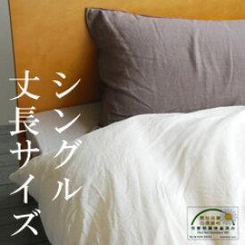布団カバー 和晒し 無添加ガーゼ 掛け布団カバー シングルスーパーロングサイズ 丈長サイズ 150×230cm 綿100% エコテックス 羽毛・羊毛・真綿の特長を最大限に引き出します ガーゼふとんカバー 国産 日本製 無添加