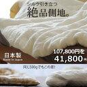 手引き真綿 掛けふとん シルク100% 0.5kg入り シングル 500g 人と地球にやさしい究極のエコ繊維 自然素材 テンセル100% リヨセル 吸湿…