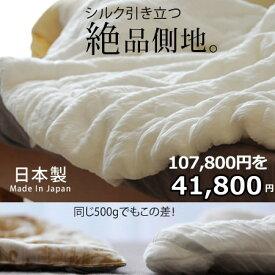 手引き真綿 掛けふとん シルク100% 0.5kg入り シングル 500g 人と地球にやさしい究極のエコ繊維 自然素材 テンセル100% リヨセル 吸湿性 放湿性 通気性 保温性 美肌効果 アレルギー対策 衛生的 洗濯可(洗濯ネット付き) 日本製 楽天ランキング1位