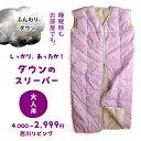 西川 羽毛スリーパー ダウンスリーパー 着る毛布 かいまき 洗濯機で洗えます ルームウェア あったかグッズ 軽くて暖か 羽毛入りなので…